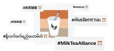 밀크티 동맹이 뭐길래…트위터 #MilkTea Alliance 이모지 제작