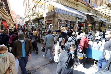 이란, 코로나19 확진자 폭증... 하루 2만2000명 넘어