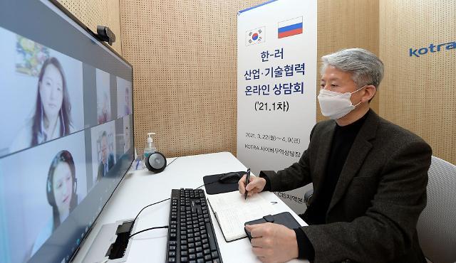 코트라, '한-러 산업·기술협력 B2B 상담회' 개최...국내 중소·중견기업 신북방 진출 지원