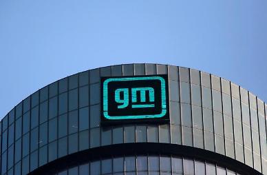 반도체 부족 사태 일파만파…돌려막기 GM, 인기제품 생산도 중단