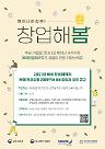 한국핀테크지원센터, 핀테크·프로토콜 경제 분야 예비창업자 모집