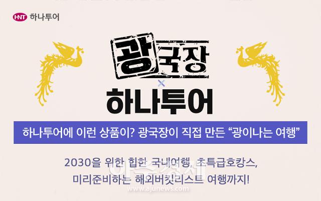 """""""2030 뚜벅이 모여라"""" 하나투어, 광국장 광희와 공동기획 상품 선봬"""