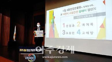 성남산업진흥원 류해필 원장, '어린이 교통안전 챌린지' 동참
