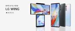 LG電子、スマートフォンのOSアップグレードを最大3年間支援