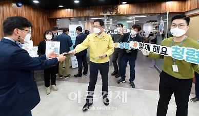 박남춘 인천시장, 매월 10일 '청렴의 날' 지정···공직사회 청렴문화 확산에 앞장