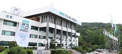 경기도, 아파트 경비노동자 휴게시설 지원 단지 121곳 선정