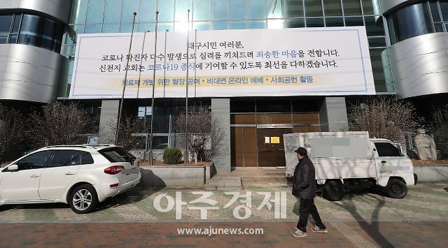 """대전지방법원, 신천지 대전교회 목사···""""성도 명단 유출 징역형"""" 판결"""
