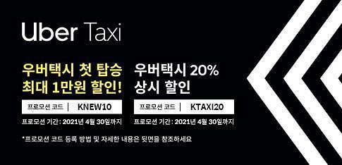 우버 택시, '20% 할인' 프로모션...4월 30일까지 연장