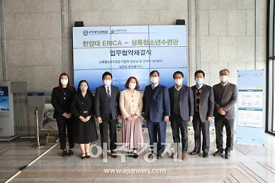 안산시청소년재단 한양대학 ERICA캠퍼스와 업무협약 등 체결