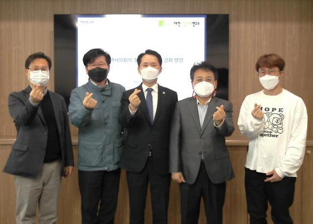 대전시의회, 정책소통 역량강화 방안 연구용역' 착수보고