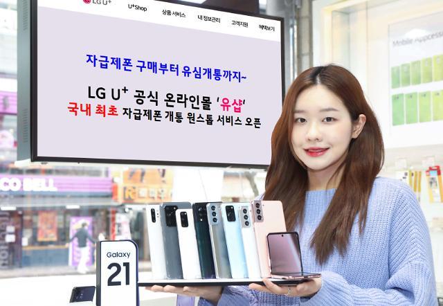 """LG유플러스 """"유샵에서 자급제폰 원스톱 구매·개통하세요"""""""