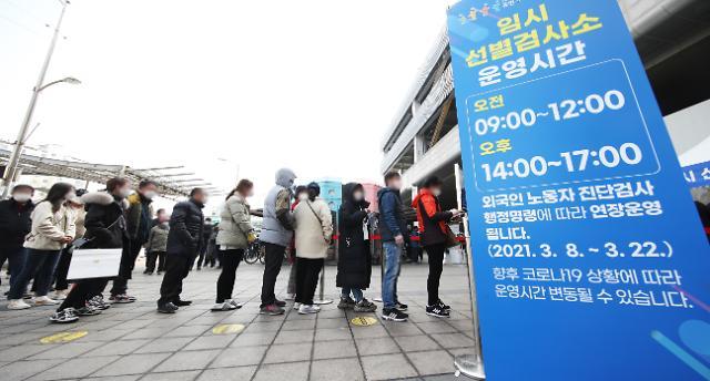 서울 신규 확진자 214명…나흘 연속 200명대
