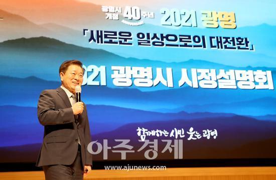 """박승원 광명시장 """"시민중심 행복공동체 조성 나선다"""""""