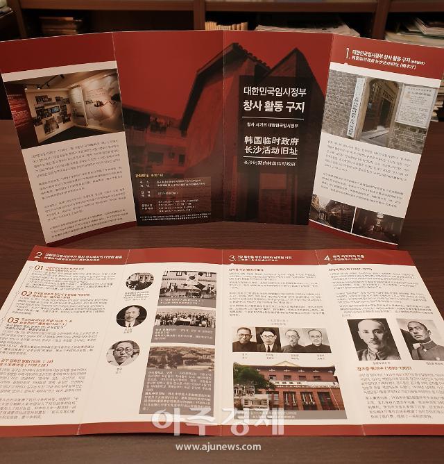 송혜교·서경덕,  중국 창사임시정부청사에 안내서 1만부 기증