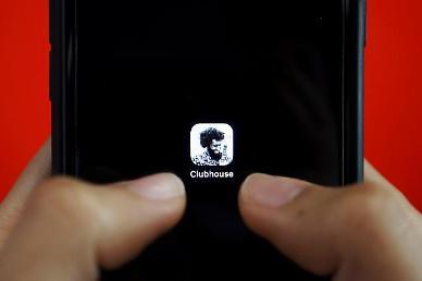 클하도 개인정보 털렸다...클럽하우스 이용자 130만명 정도 공짜 유출