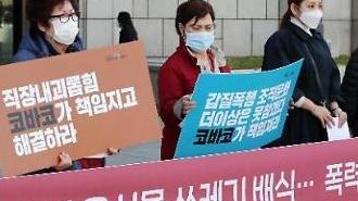 [로앤피이슈] 갈 길 먼 '직장 내 괴롭힘 금지법'