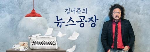 """""""편파 정치방송인 김어준 TBS서 퇴출"""" 靑 청원 동의 13만명 넘어"""