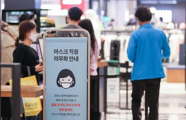 韩国今起全民室内义务佩戴口罩 违者罚款