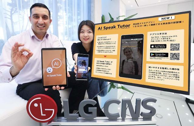 """LG CNS, AI 영어학습 앱으로 일본 진출…""""해외시장 공략 확대"""""""