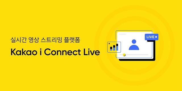 카카오엔터프라이즈, 라이브 영상 플랫폼 출시... 1인 방송부터 화상화의까지 가능