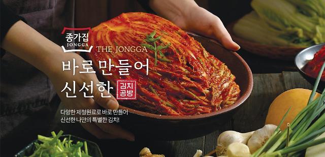 """""""원하는 대로 바로 만들어 드려요"""" 대상(주), 종가집 김치공방 론칭"""