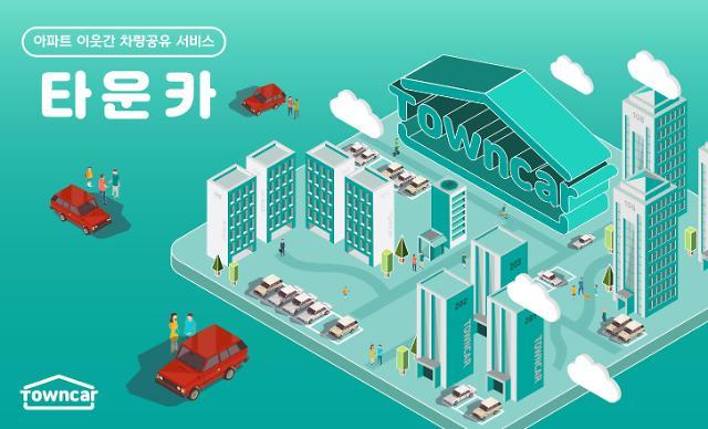 한국타이어 사내 벤처, 아파트 기반 P2P 서비스 운영 박차