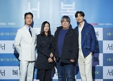 [종합] 공유·박보검 서복, SF 빌린 구원 서사