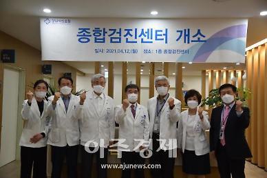 성남시의료원 종합검진센터 문 열고 본격 운영 개시