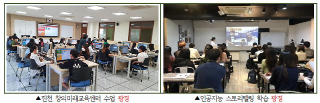 KAIST GSP 'AI 스토리텔링 학습법', 진천군서 각광