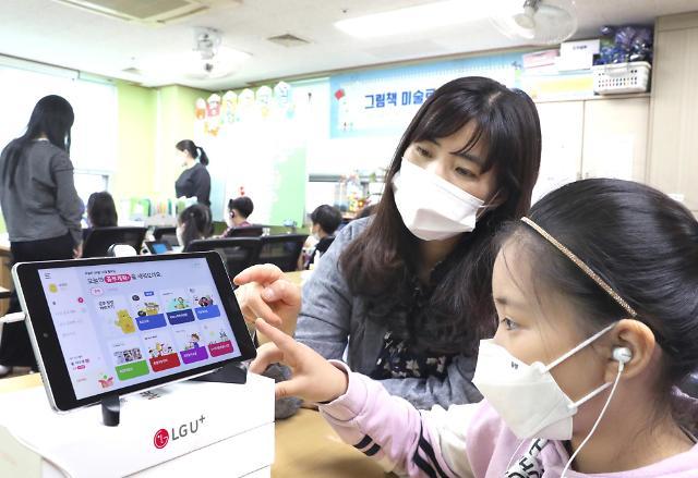 LG유플러스, 용산구 아동 돌봄 사업 시작…교육 격차 줄인다
