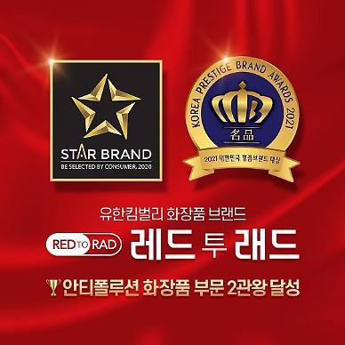 유한킴벌리 '레드 투 래드, 명품브랜드 대상 안티폴루션 화장품 부문 선정