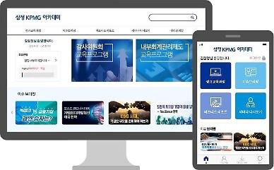 삼정KPMG, 비즈니스 콘테츠 한곳에… 통합 교육 플랫폼 론칭