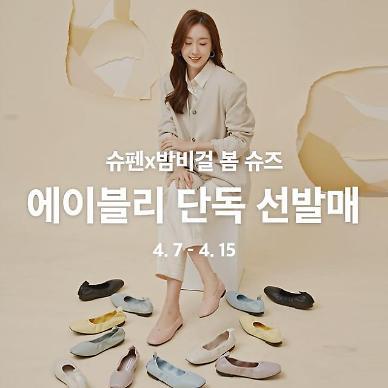"""에이블리-슈펜, 43만 유튜버 밤비걸 콜라보 슈즈 2종 단독 선발매…""""단기간 최고 매출 달성"""