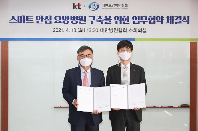 KT, 요양병원에 디지털헬스 패스 도입…안전·신속 출입