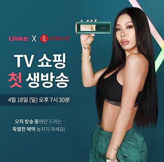 홈케어 레이저 제모기 브랜드 '유라이크'…롯데홈쇼핑 첫 론칭 방송