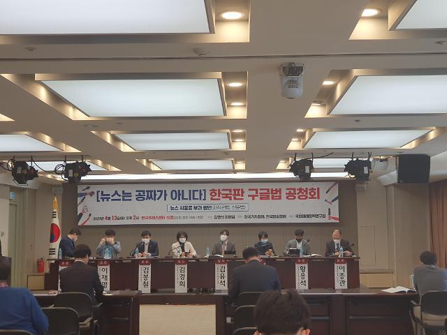 """[뉴스분석] """"구글, 국내 언론에 뉴스사용료 내야""""…한국판 구글법 초읽기"""