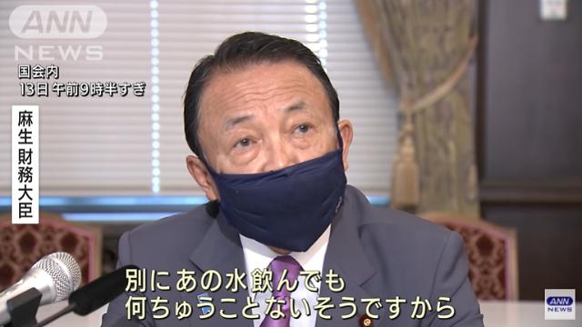 """[오늘의 세계 사진] 후쿠시마, 마셔서 응원하자?...日아소 """"원전수 마셔도 별일 없다"""" 망언"""