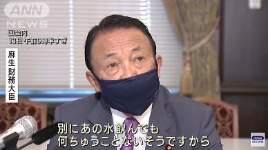 [오늘의 세계 사진] 후쿠시마, 마셔서 응원하자?...日아소 원전수 마셔도 별일 없다 망언
