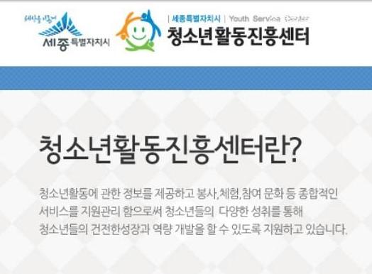 세종시 청소년활동진흥센터, 여성가족부 종합평가에서 전국 1위