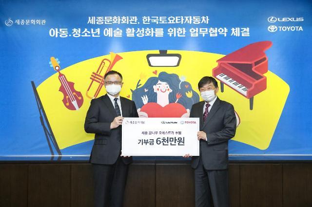 토요타, 세종문화회관에 6000만원 후원