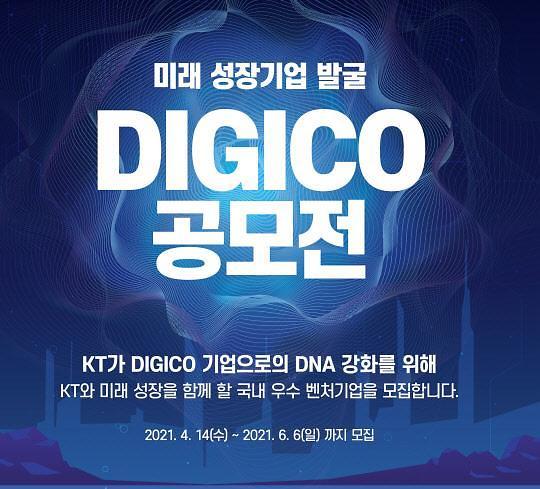 KT, '한국판 실리콘밸리' 이끌 스타 벤처 발굴