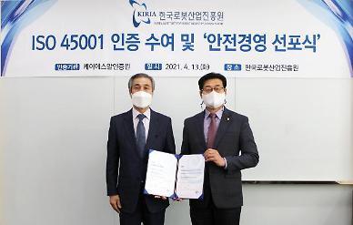 (가공) 한국로봇산업진흥원, 안전보건경영시스템 인증 획득