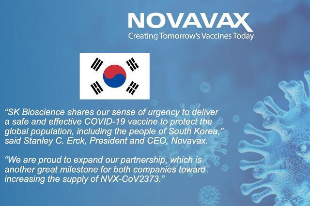 [NNA] 미국 노바백스 백신, 이르면 6월 국내공급