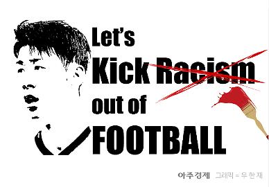 [아주 돋보기] BTS·손흥민까지 당했다... 코로나 속에서 인종차별 확대