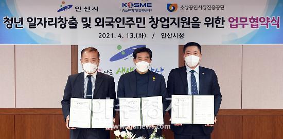 윤화섭 안산시장, 청년 일자리 창출···상호문화도시 발전전략도 수립