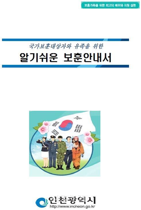 인천시, 각종 보훈혜택 한곳에 모은다···특·광역시 최초 '보훈 안내서' 제작
