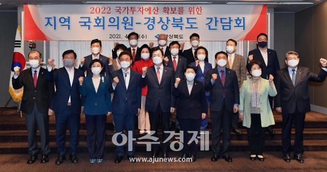 경북도, 2022년도 국비 확보 본격 돌입···14일, 지역 국회의원과 간담회 가져