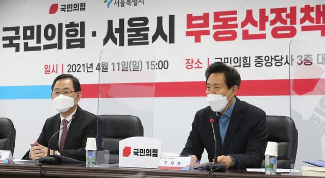 """""""종부세 부과 12억부터""""…권영세, 오세훈 요청 개정안 발의"""