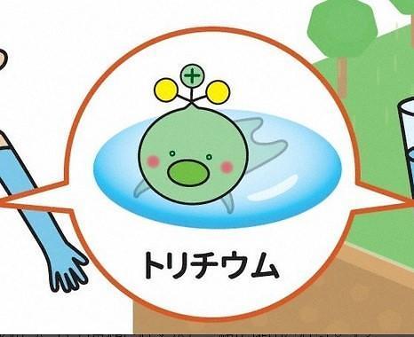 [포토] 방사성 물질을 귀여운 캐릭터로