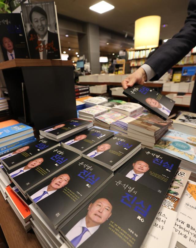 [포토] 서점에서 판매되는 윤석열의 진심